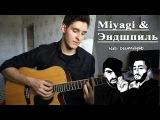 Miyagi &amp Эндшпиль feat. Рем Дигга - I GOT LOVE (Кавер под гитару)