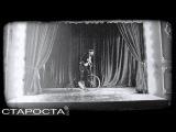 Вечеринка в стиле Гэтсби с кавер-группой Диско Банда - Каталог артистов