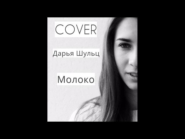 Галина Веренич - Молоко ( cover Дарья Шульц)