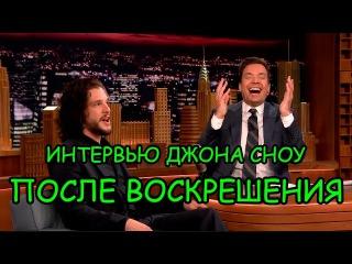 Интервью Джона Сноу после Воскрешения(RUS VO)