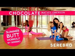 SEREBRO — CHOCOLATE (Matvey Emerson Fitness Remix)