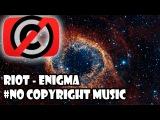 Музыка без авторских прав RIOT - Enigma (Trap)