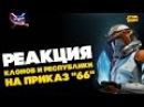 Все о Звездных Войнах: Как реагировали клоны и Республика на Приказ 66