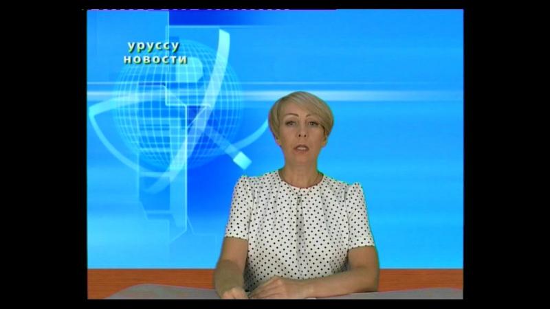 Уруссу-новости от 9.09.16.