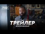 DUB | Трейлер: «Битва преподов / Fist Fight» 2017