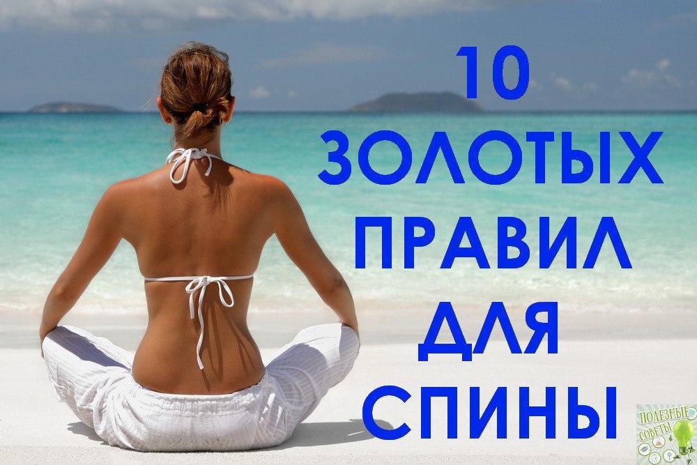 Десять золотых правил для спины