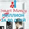 Smart Money\Бинарные опционы\Форекс\Акции