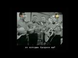 The Brothers Four - Greenfields (Зелёные поля) русские субтитры
