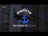 Ліцеїсти із Криму. Три роки після окупації півострова