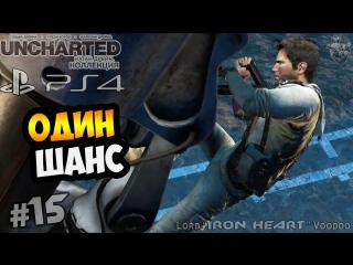 Uncharted 3: Drake's Deception (Иллюзии Дрейка) ► ВТОРОГО ШАНСА не БУДЕТ | PS4 [15 серия]