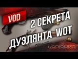 2 Секрета Дуэлянта в World of Tanks от Вспышки [Virtus.pro]