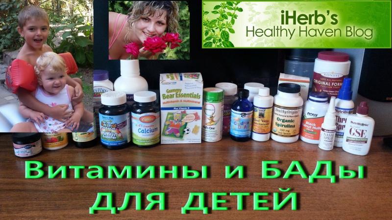 IHerb отзывы. Здоровье детей. Витамины. Как повысить иммунитет.