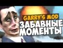 Garrys Mod Приколы 5 Funny Moments - приколы в гаррис мод, смешные моменты, ядерный фугас!