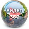 Сферическое панорамное видео 360 градусов