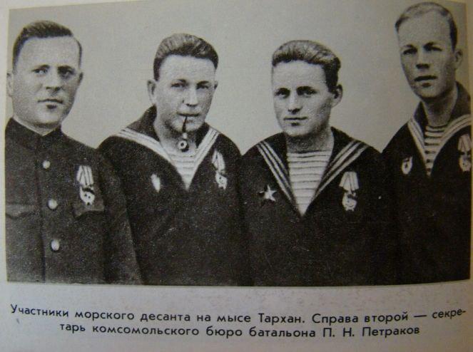 Участники морского десанта на мыс Тархан