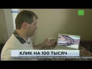 Клик на 100000 рублей