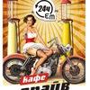 EM-Dрайв (кафе-драйв & автомойка)
