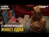Жизнь одинокой матери из Узбекистана