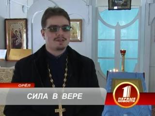 СИЛА В ВЕРЕ