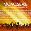 Молодежь Автозаводского района