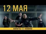 Волгоградцев ждет мощный концерт легендарной группы КАСТА