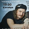 4 ноября Михаил Башаков  на 10.оМ!