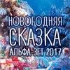 """Новогодняя сказка """"Альфа-Зет"""" 2017 в Рогово"""