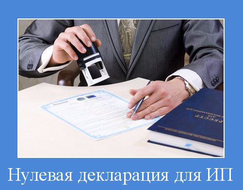 Как сдать нулевую налоговую декларацию для ИП  Почетное звание ИП по