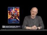Синий Фил 211: Стражи Галактики 2, Рок дог, РПЦ против Симпсонов
