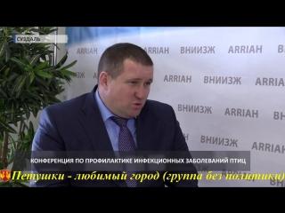Актуальное интервью с директором ФГБУ ВНИИЗЖ Дмитрием Лозовым