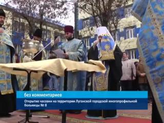 ГТРК ЛНР.Открытие часовни на территории Луганской городской многопрофильной больницы № 8.
