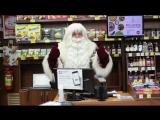Дед Мороз заставил покупателей читать стихи. Красное и Белое.