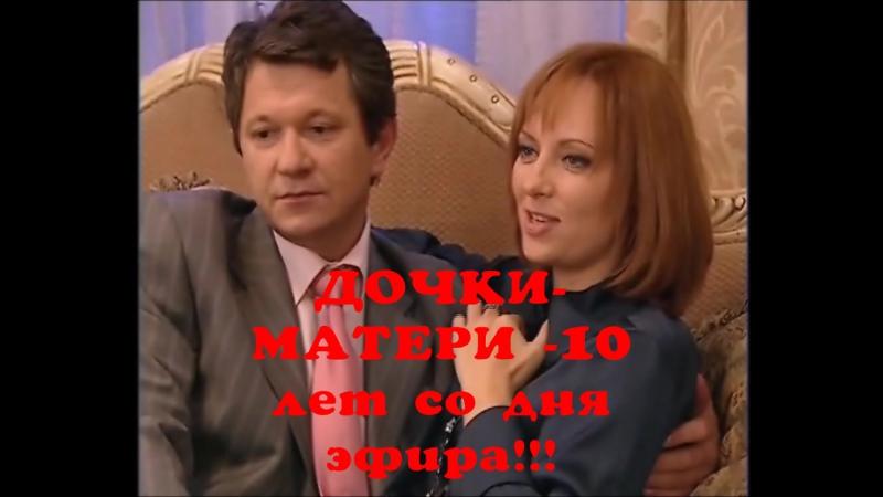 10 лет ДОЧКИ-МАТЕРИ