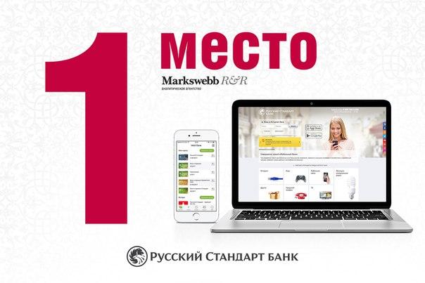 Наш банк стал лидером рейтинга банков по выгодности онлайн-обслуживани