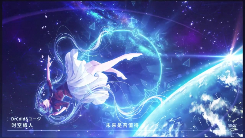 DoctorCold feat. Luo Tianyi Yuezheng Ling - 时空旅人   時空旅人 [VOCALOID]