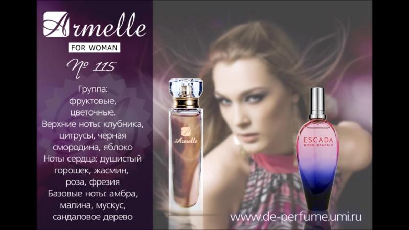 Женская парфюмерия компании Армель armelle.club70006406 (online-video-cutter.com)