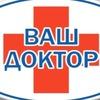 "Медицинский центр ""Ваш Доктор"" Видное"
