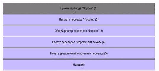 еас опс почта россии 2017 скачать программу для ознакомления бесплатно - фото 4