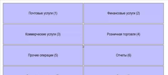 еас опс почта россии 2017 скачать программу для ознакомления бесплатно - фото 5