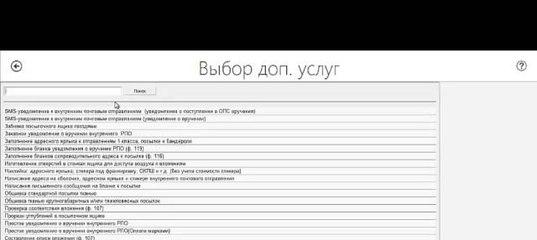 еас опс почта россии 2017 скачать программу для ознакомления бесплатно - фото 10