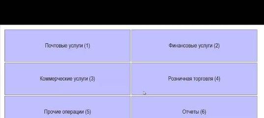 еас опс почта россии 2017 скачать программу для ознакомления бесплатно - фото 7