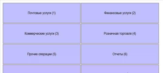 еас опс почта россии 2017 скачать программу для ознакомления бесплатно - фото 2