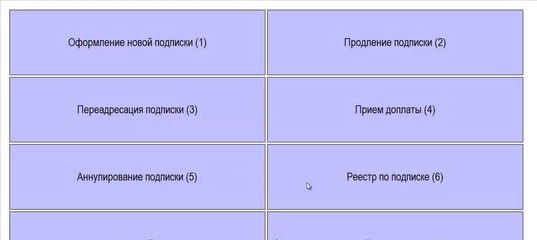 еас опс почта россии 2017 скачать программу для ознакомления бесплатно - фото 3