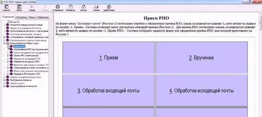 еас опс почта россии 2017 скачать программу для ознакомления бесплатно