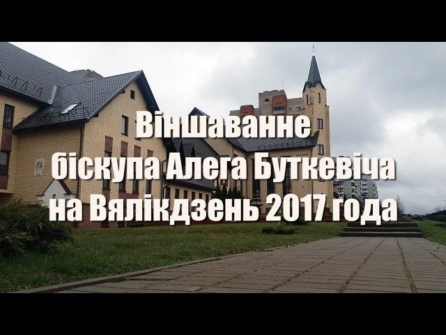 Віншаванне біскупа Алега Буткевіча на Вялікдзень 2017 года