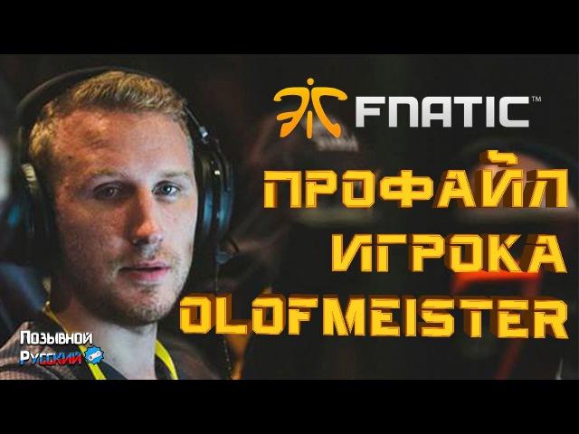 Профайл игрока Olofmeister из Fnatic в CS GO