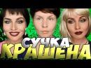 ОДНАЖДЫ В РОССИИ. СУЧКА КРАШЕНА. Здесь не только «РУССКИЕ» приколы 25 HD Music