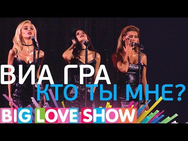 ВИА Гра Кто ты мне Big Love Show 2017