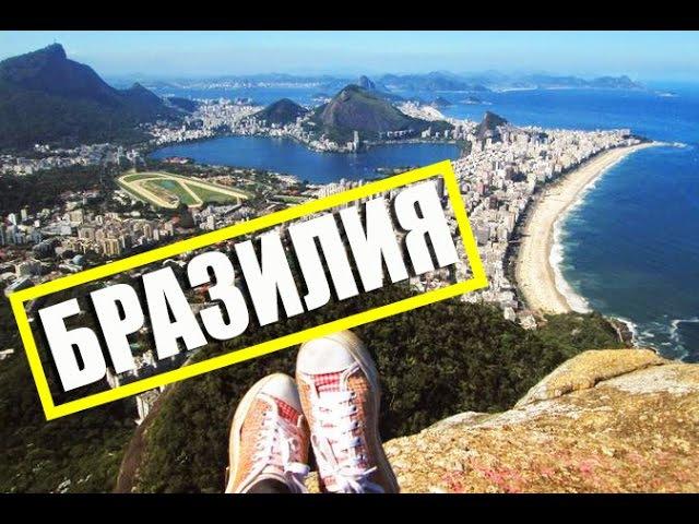 Фавелы Рио де Жанейро| Видигал| Копакабана| БРАЗИЛИЯ