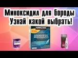 MINOXIDIL - МИНОКСИДИЛ ДЛЯ БОРОДЫ - КАК ВЫБРАТЬ?